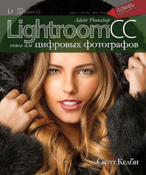 Скотт Келби. Adobe Photoshop Lightroom CC / CS6. Книга для цифровых фотографов + DVD
