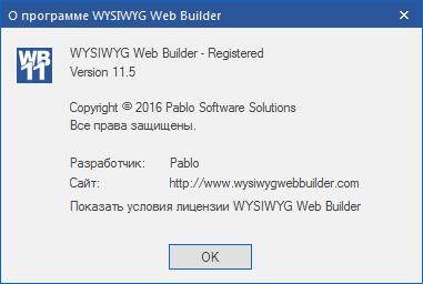 WYSIWYG Web Builder 11.5 + Rus + Extensions