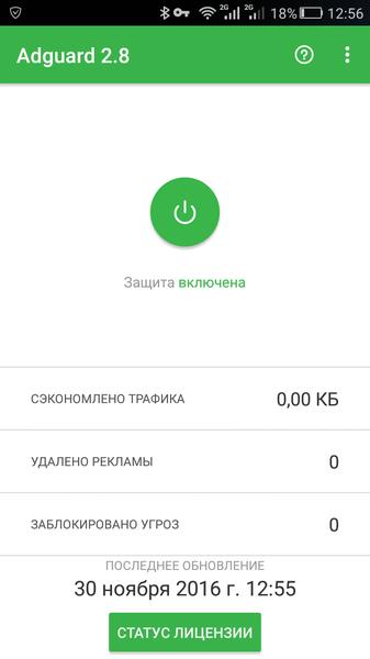 Adguard Premium1