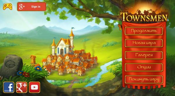 Townsmen1