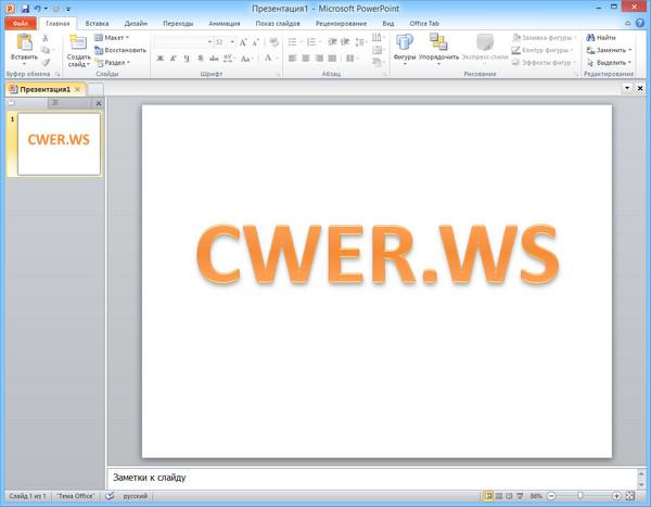 Microsoft Office 2013 SP1