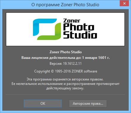 Zoner Photo Studio X 19