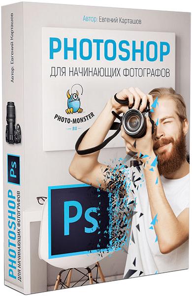 Евгений Карташов. Adobe Photoshop для начинающих фотографов (2016)