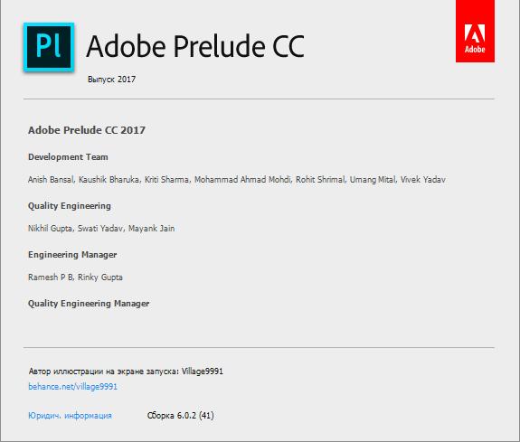 Adobe Prelude CC 2017 6.0.2