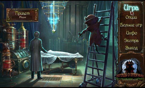 Легенды о призраках 9. Несовершенные создания. Коллекционное издание