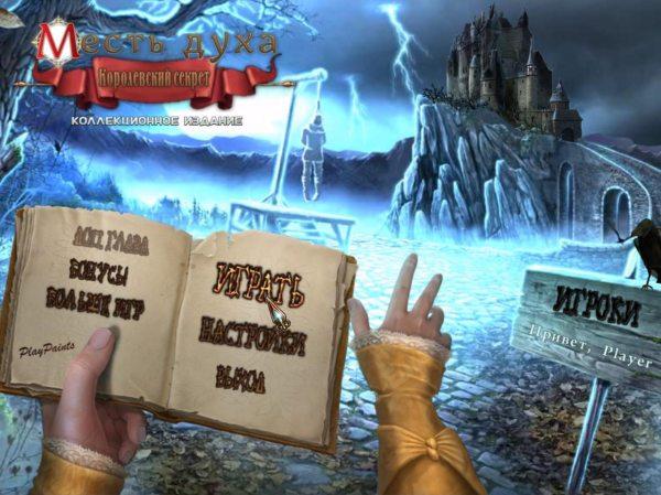Месть духа 2. Королевский секрет. Коллекционное издание