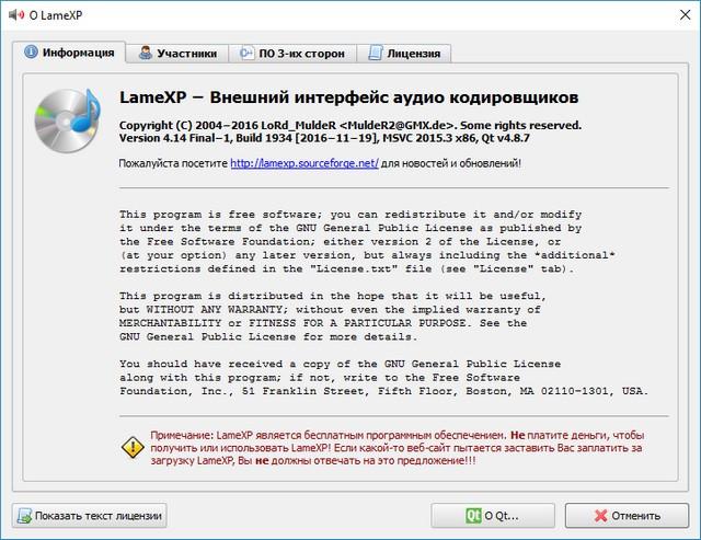 LameXP 4.14 Build 1934