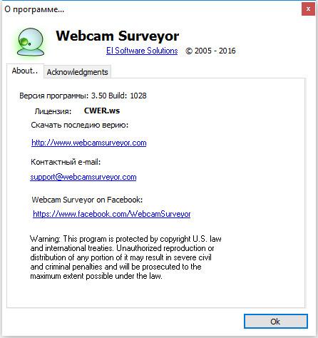 Webcam Surveyor 3.50 Build 1028