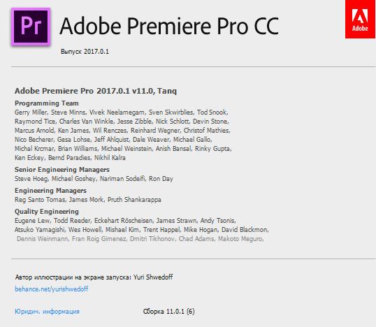 Adobe Premiere Pro CC 2017 11.0.1