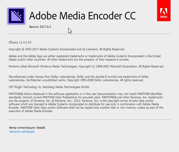 Adobe Media Encoder CC 2017 11.0.2