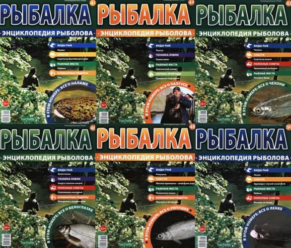 Рыбалка. Энциклопедия рыболова №1-100 (2014-2016)