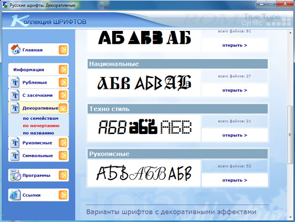Шрифты русские шрифты полная