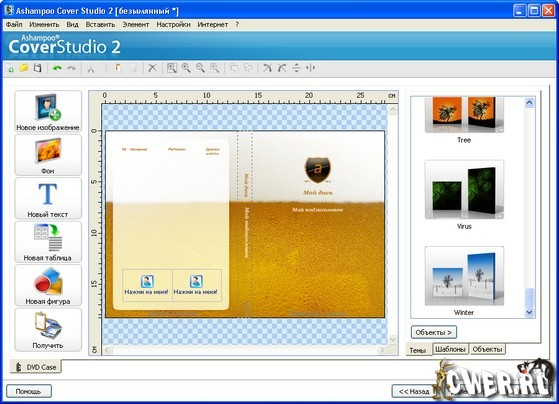 Ashampoo cover studio 2.01