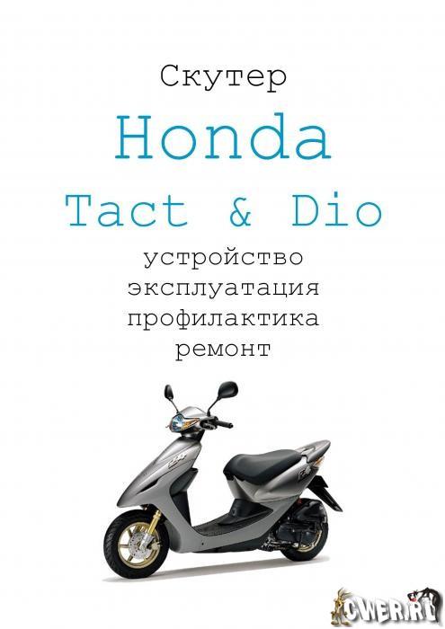 Инструкция К Скутеру Honda Af 34