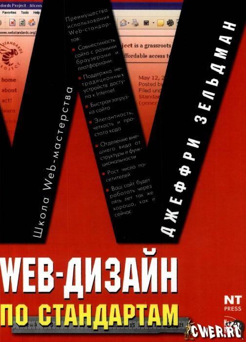 WEB-дизайн по стандартам. DJVU 6.64 MB.