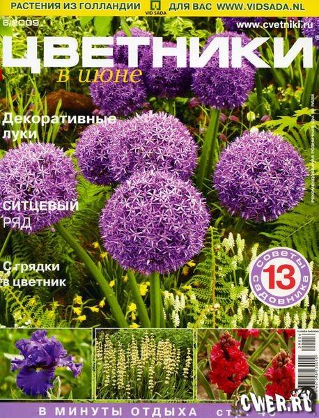 Цветы pdf хобби сад дача цветники