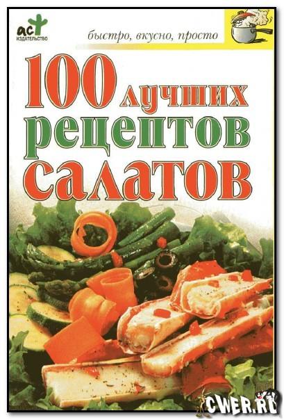 Рецепты салатов с фото вторые