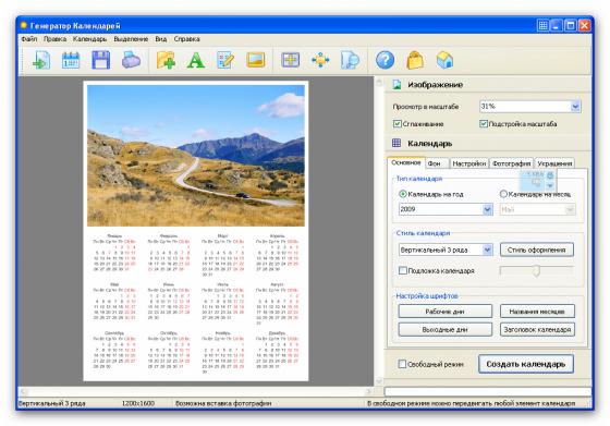 Программа Для Календаря На Рабочем Столе
