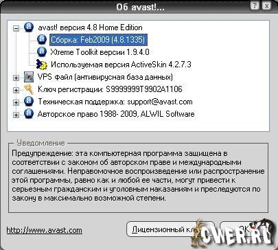 свежик ключи для аваст 4.8
