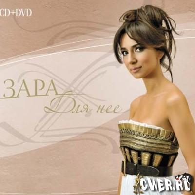 Исполнитель: Зара Название диска: Для неё Год выпуска: 2009 Жанр: Pop