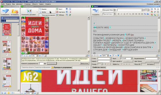 Finereader 9.0 0.724 Кряк