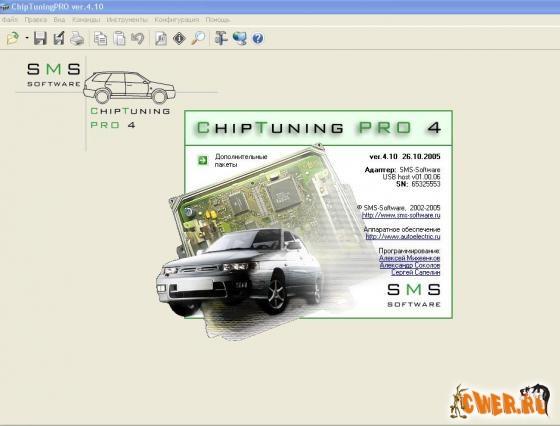 Кряк Chiptuningpro 6.8 - картинка 1