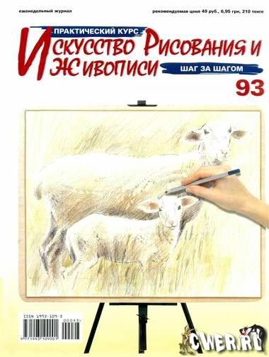 журнал изобразительное искусство: