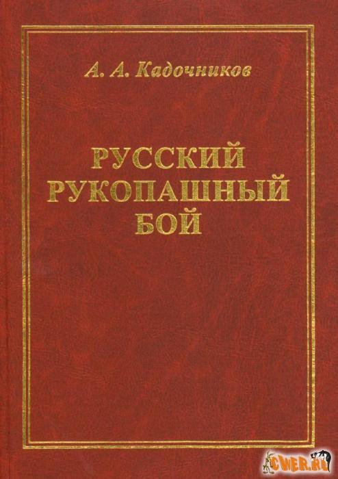 Стиль кадочникова книги скачать бесплатно
