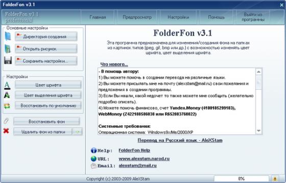 Folderfon - фото 4