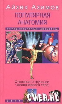 Азимов Айзек Книги онлайн  koobru
