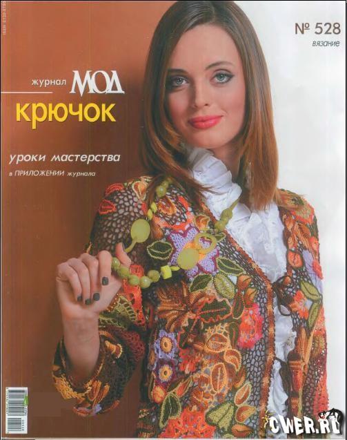 Журнал по вязанию.