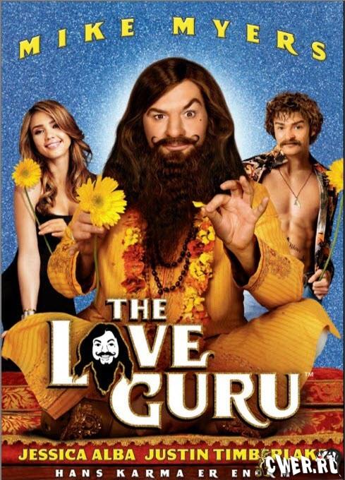 Секс Гуру (2008) DVD5.