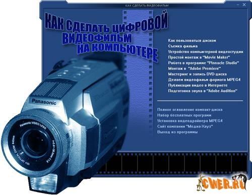 Мнгих пкупателей влнует впрс, пчему цифрвая камера лучше блее привычнй аналгвй.  Пчему DVD-диск лучше видекассеты.