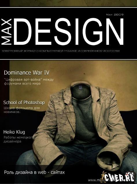 Первый журнал по дизайну