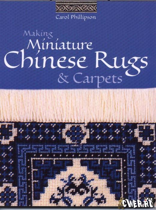 Мини-коврики в китайском стиле