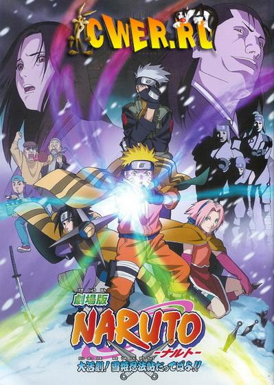 naruto movie 2 скачать бесплатно: