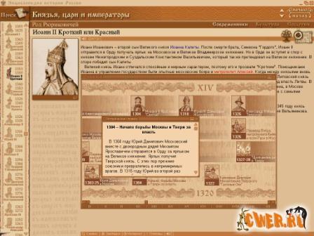 ...исторических событий Дикторский текст Анимированные схемы сражений Генеалогическое дерево правителей.
