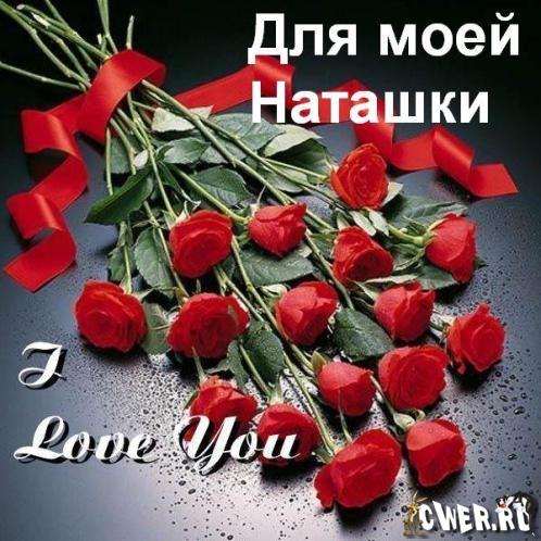 Скачать Николаев Прощай Наташка - картинка 1