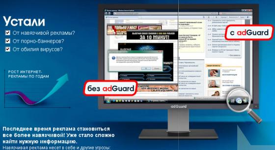 Интернет  Блокировка рекламы