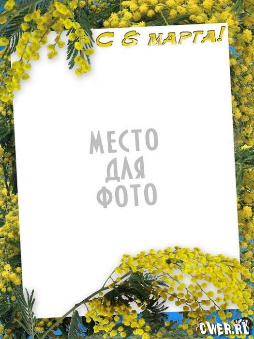 Шаблон открытки к 8 Марта