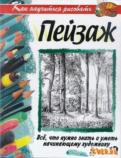 Как научиться рисовать пейзаж всё