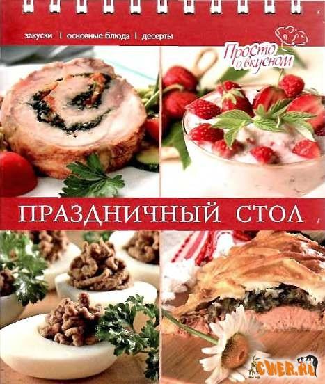 Кулинария → праздничный стол