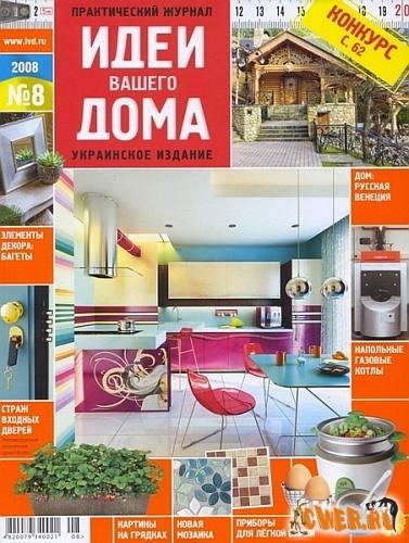 Журнал интерьер