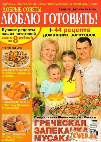 Люблю готовить журнал