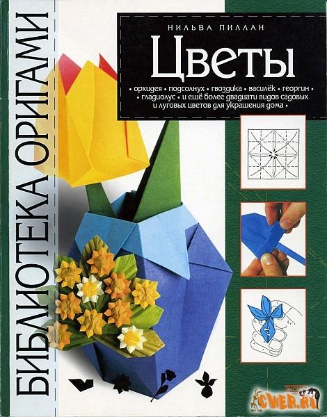 Библиотека оригами. Цветы