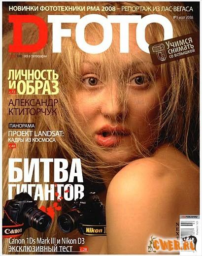 Фамилии ведущих новостей канала россия