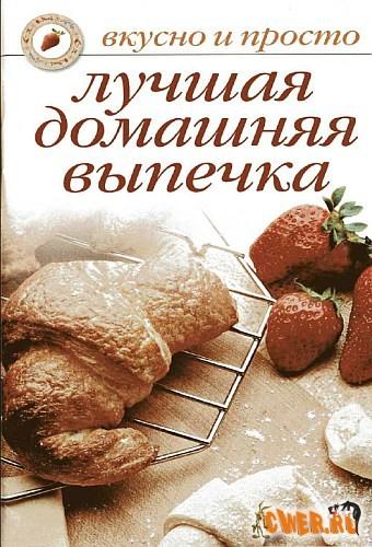 Рецепты домашней кухни простые