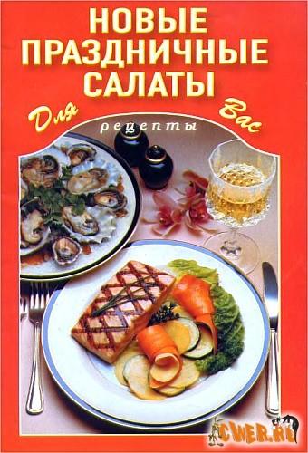 Разнообразные рецепты салатов