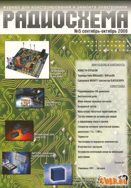 Радиосхема - журнал для