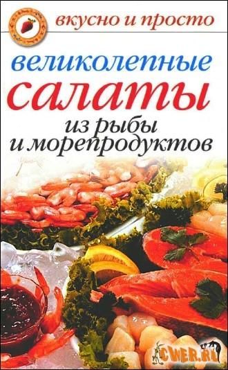 оригинальные рецепты салатов из рыбы